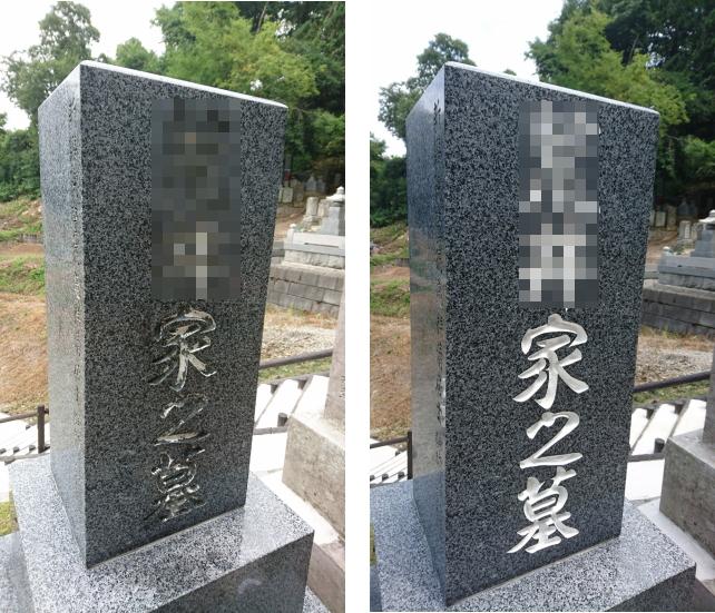 a 05 01 - 【郡山市 A様家】お墓のあく洗い・クリーニング