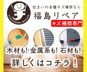 福島リペア 公式WEBサイト